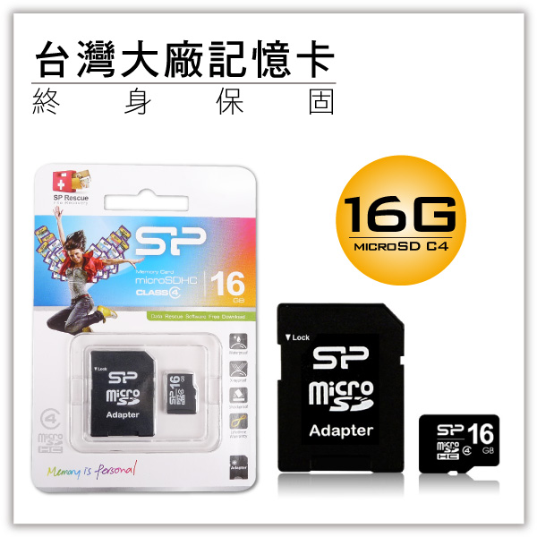 【aife life】台灣大廠記憶卡-16GC4/Class4 原廠公司貨終身保固/MicroSD TF/手機記憶卡/SD轉接卡/行車紀錄器/mp3