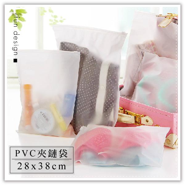 【aife life】PVC半透明夾鏈袋-28x38cm/多功能旅行收納袋/防水萬用包/衣物收納袋/行李整理袋/防水夾鏈袋