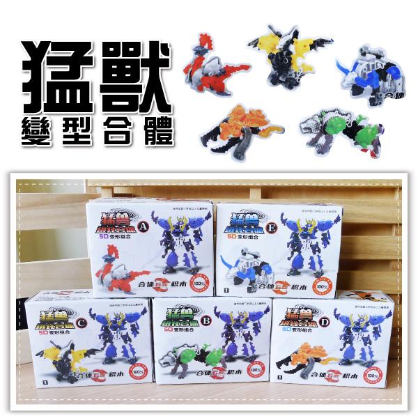 【aife life】合體猛獸變形積木/組合積木/變形機器人/兒童益智/親子玩具/可變幻多種造型