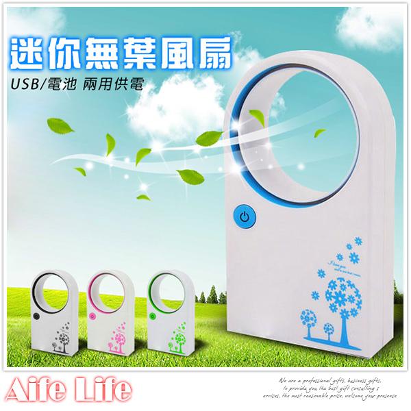 【aife life】攜帶型無葉風扇/迷你空調風扇水冷風扇安全風扇,USB電池兩用