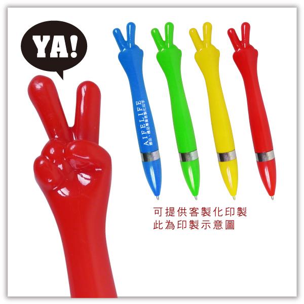 【aife life】P20 勝利手指筆/YA筆/勝利手勢造型筆/原子筆/贈品筆/禮品筆/印刷印字宣傳/送禮客製化印製