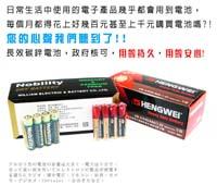 【aife life】環保碳鋅長效型3、4號電池,led手電筒電子鐘適用
