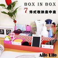 【aife life】韓版Box in Box7格盒中盒/DIY多功能分格化妝品文具收納盒