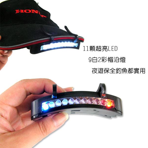 【aife life】9白2彩11顆LED夾帽帽緣帽沿燈手電筒,巡守隊夜遊保全釣魚,贈品禮品