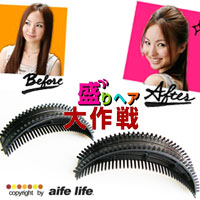 【aife life】林葉亭老師推薦,頭髮增高墊、彎型髮梳DIY美妝美髮小道具,輕鬆打造氣質公主頭