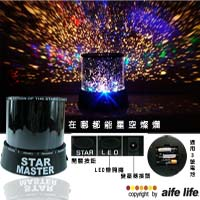 【aife life】星空達人,創造浪漫12星座星空、投影夜燈、LED小夜燈,情侶、生日禮物,最加贈禮品!!浪漫夜晚