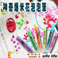 【aife life】創意市集超夯產品韓系泡泡筆、爆米花筆、DIY繪圖繪畫筆(六入),拿吹風機吹或微波爐熱烤就會膨脹喔!可畫在手機、螢幕、任何平面上 創造獨一無二的個人化商品