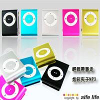 【aife life】【樂天資訊展】 光彩絢麗超迷你插卡夾式mp3隨身聽,可使用T-Flash高速卡,送耳機、USB傳輸線