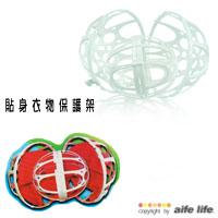 【aife life】簡易版貼身衣物清洗道具,洗內衣袋/洗內衣球/Bubble Bra,保護貼身衣物不變形,不洗壞