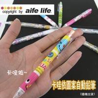 【aife life】日系韓系超可愛圖案自動鉛筆~辦公室/學生