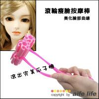 【aife life】風靡日韓美妝小物,女人我最大推薦,滾輪瘦臉按摩器/美顏小臉按摩器,打造有如范冰冰的完美瓜子臉!
