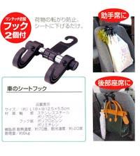 【aife life】進化版汽車後座掛鉤/椅背車用掛勾,可掛垃圾袋、購物袋、包包,更堅固耐用材質!!
