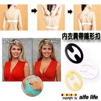 【aife life】 藏內衣後背肩帶的好幫手!!新款肩帶隱形扣、UP胸部扣、內衣交叉扣