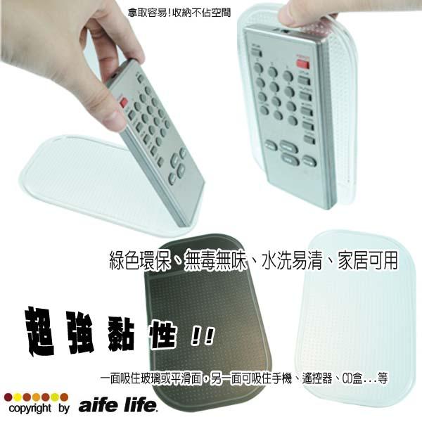 【aife life】神奇便利貼!超強黏力止滑墊,可黏住手機、遙控器、CD、眼鏡、菸盒、等物品,居家收納、汽車上收納方便!