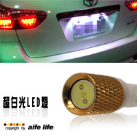 【aife life】超亮1W燈泡T10爆亮小鋼泡,汽機車用燈、牌照燈,超白光規格,時尚冷白光