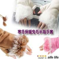 【幸福列車】【aife life】時尚流行兔毛半指手套、保暖手套、半指袖套、麂皮絨手套,章子怡、戀愛魔髮師COSPLAY款!!
