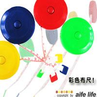 【aife life】彩色糖果布捲尺/布尺/捲尺/自動伸縮捲尺(卷尺)/自動捲尺/伸縮布尺,輕巧型,攜帶方便,可量身體各個部份