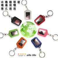 【aife life】二段式驗鈔太陽能LED燈/驗鈔燈/手電筒鑰匙圈,多種鮮豔顏色,在車上、窗戶邊日光燈照明就能充電