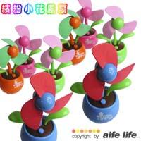 【aife life】日韓熱賣可愛設計蘋果花、小花桌上型電風扇/迷你風扇,可用電池或USB供電,風力強速,好涼快