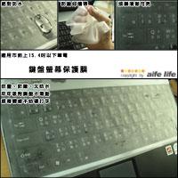 【aife life】筆記型電腦-鍵盤保護膜,矽膠柔軟觸感,防水、防滑又防皺,特別吸附設計,牢牢吸住鍵盤