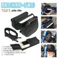 【aife life】小折自行車腳踏車~馬鞍袋包(小的+背帶+手機包)
