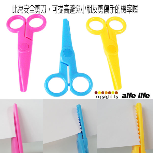 【aife life】勞作工具組三件式花邊安全剪刀,增加小朋友做卡片、勞作的創造力,有直線、鋸齒、波浪造型