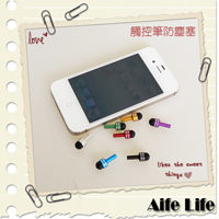 【aife life】七色電容式觸控筆防塵塞/IPHONE、HTC智慧型手機3.5mm耳機孔耳機塞/歡迎批發