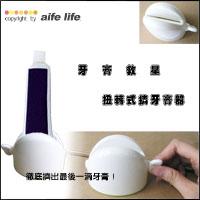 【aife life】牙膏救星--扭轉式擠牙膏器,輕鬆擠牙膏,生活便利小幫手, 送禮自用兩相宜