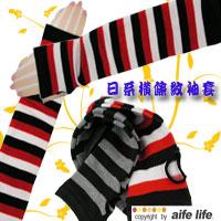 【幸福列車】【aife life】今年暖冬必備小物:羊毛橫條紋手套、袖套、手袖、超保暖/百搭復古長手套/袖套 露指手套/保暖