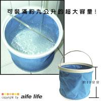 【aife life】摺疊/收納式水桶/水箱/置物桶,適合戶外活動、登山、露營、洗車、釣魚等清潔,方便實用不佔空間