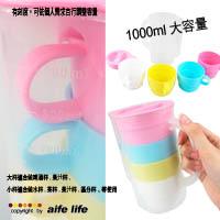 【aife life】1000ml大容量彩虹套杯,可當啤酒杯、量杯、果汁杯、水杯、茶杯、露營杯、露營用具,收納好方便!