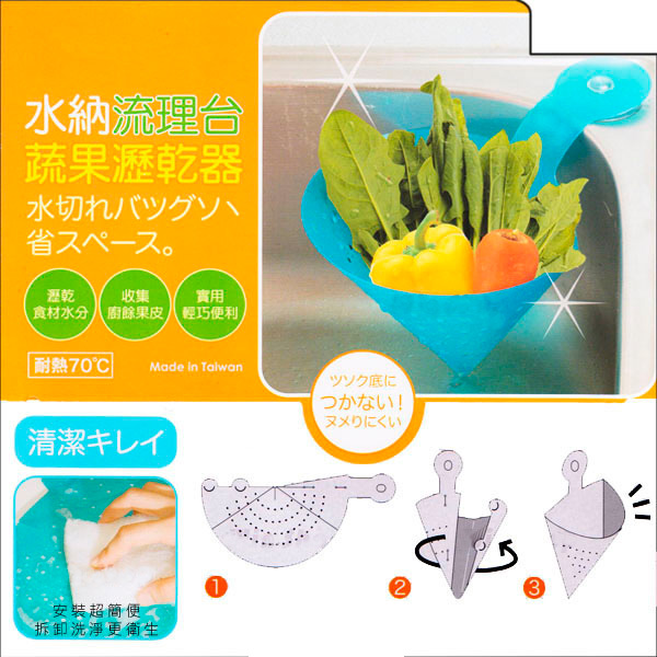 【aife life】日本進口蔬果三角瀝水籃/瀝水架/瀝乾器,食材、菜瓜布、廚餘都可使用,附吸盤可吊在水槽旁