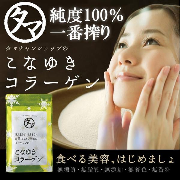 【海洋傳奇】【6包現貨】日本TAMA kyunan粉雪膠原蛋白 日本樂天3年銷售冠軍 最高級豚皮製【訂單金額滿3000元以上免運】