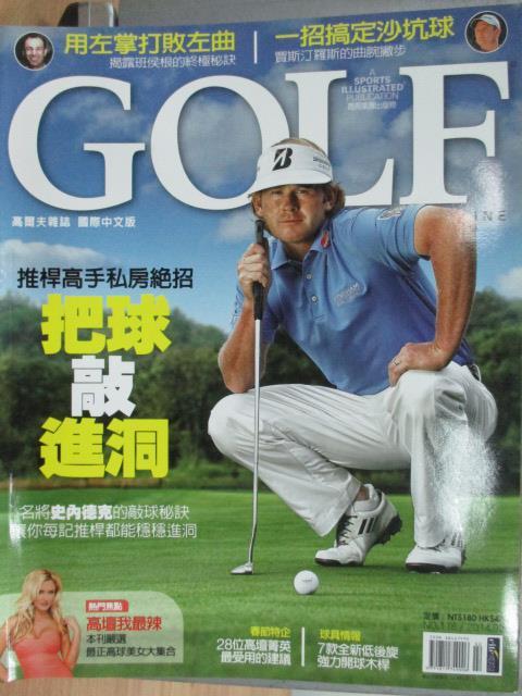 【書寶二手書T1/雜誌期刊_XBB】GOLF高爾夫雜誌_118期_史內德克敲球推桿秘訣等