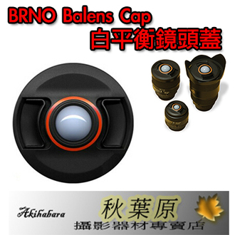 『大獲好評』BRNO BaLens Cap 白平衡鏡頭蓋 67mm 另有77mm 72mm 62mm 58mm 55mm 52mm