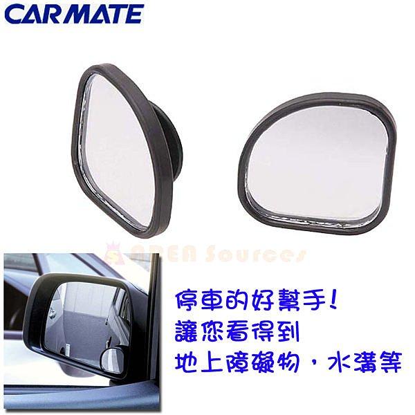 【禾宜精品】輔助鏡 日本 CARMATE CZ244 扇形 車用 輔助鏡 2入裝 後視鏡 後照鏡 照後鏡