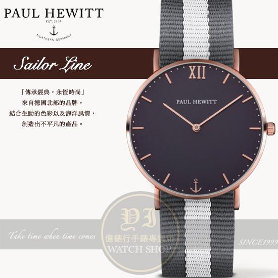 PAUL HEWITT德國工藝 Sailor Line經典時尚帆布腕錶PH-SA-R-ST-B-GRW-20公司貨