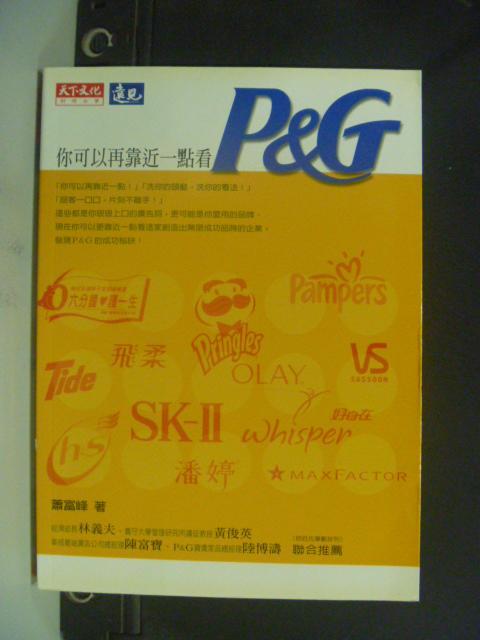 【書寶二手書T9/行銷_LBZ】你可以再靠近一點看P&G_蕭富峰/著