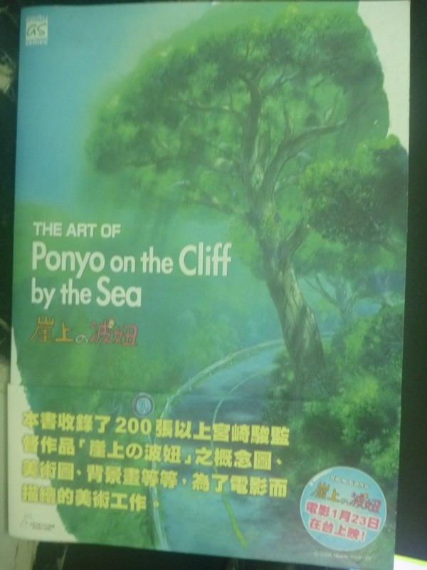【書寶二手書T5/漫畫書_XDD】THE ART OF 崖上的波妞原價_700_宮崎駿