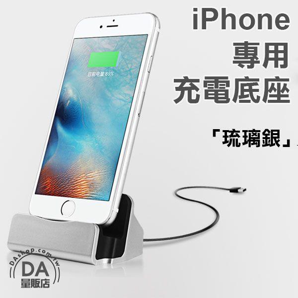《DA量販店》iPhone 6s plus 5s SE 手機 充電座 傳輸座 手機架 銀色(V50-1538)