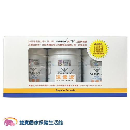 速養療280g 速養遼 左旋麩醯胺酸(三罐) 原裝正品公司貨