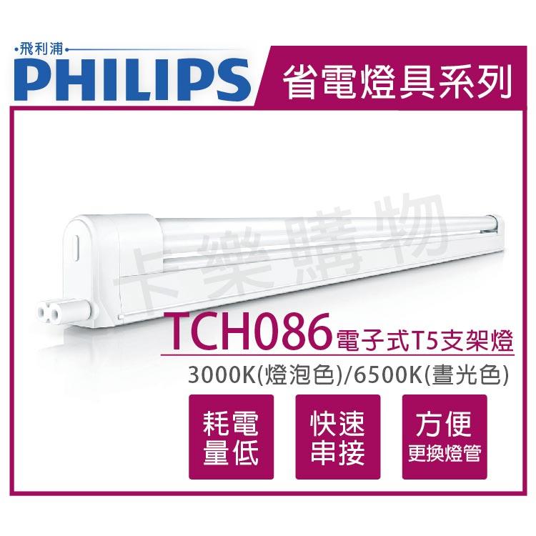 PHILIPS飛利浦 T5 14W 110V 865 白光 無蓋 附線材 TCH086 支架燈 層板燈 _ PH450003