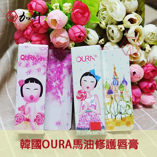 《加軒》韓國正品OURA 馬油修護唇膏 3.3g