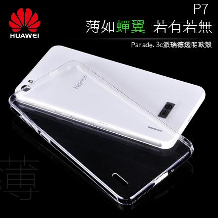 華為 P7 超薄超輕超軟手機殼 清水殼 果凍套 透明手機保護殼 保護袋 手機套【Parade.3C派瑞德】