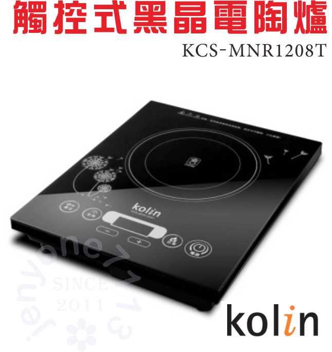 【歌林】觸控式黑晶電陶爐 KCS-MNR1208T 《刷卡分期+免運》