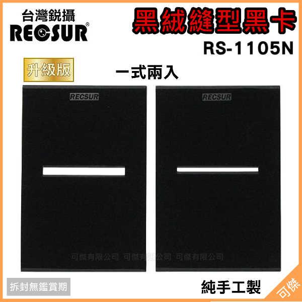 可傑  RECSUR 銳攝 黑絨縫型黑卡 RS-1105N 升級版  RS1105N  (2片裝)  絨布不反光 改良型  黑卡 縫卡