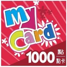 【少東商會】智冠科技、點數卡  MyCard  1000點(使用優惠卷.樂天點數請式先詢問)