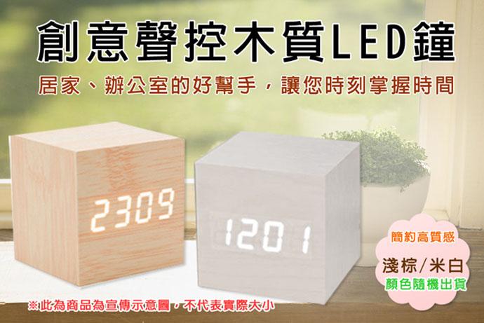 創意 LED 迷你聲控 方形 木質 鬧鐘/時鐘/鬧鈴/2種時制/省電感應模式/拍手震動/電子鐘/木鐘/木質鐘/木頭鐘/床頭鐘/電子鐘