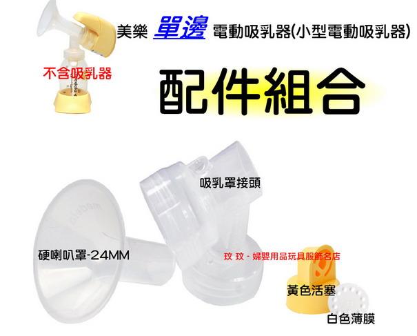 美樂小型單邊電動吸乳器 專用配件組合 - 硬喇叭罩24MM+吸乳罩接頭(單邊電動用)+黃色活塞+白色薄膜