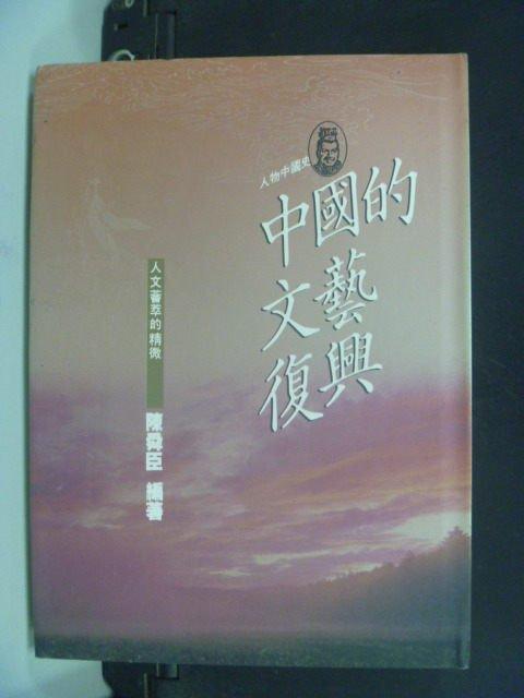 【書寶二手書T9/歷史_JIC】中國的文藝復興_陳舜臣